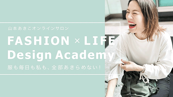 FASHION × LIFE Design Academy