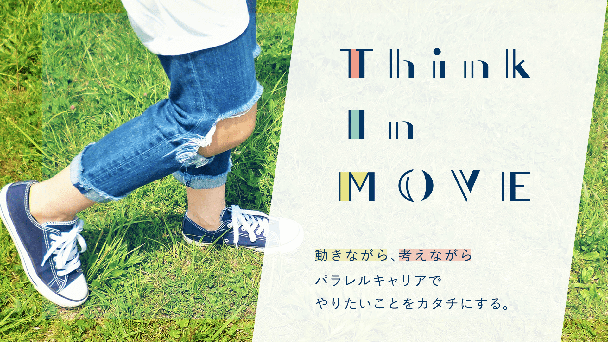 Think In Move <パラレルキャリアコミュニティ>