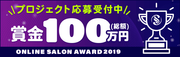 vntkg オンラインサロン presents ONLINE SALON AWARD 2019